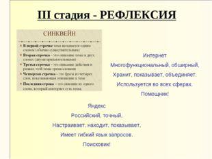 III стадия - РЕФЛЕКСИЯ Интернет Многофункциональный, обширный, Хранит, показы