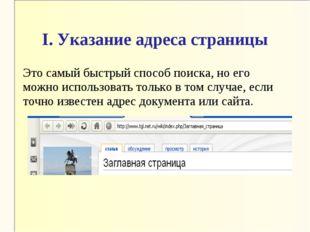 I. Указание адреса страницы Это самый быстрый способ поиска, но его можно исп