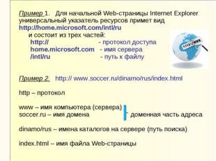 Пример 1. Для начальной Web-страницы Internet Explorer универсальный указател