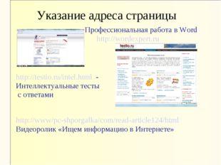 Указание адреса страницы Профессиональная работа в Word  http: