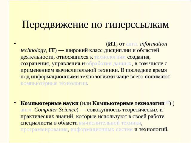 Передвижение по гиперссылкам Информацио́нные техноло́гии (ИТ, от англ.inform...