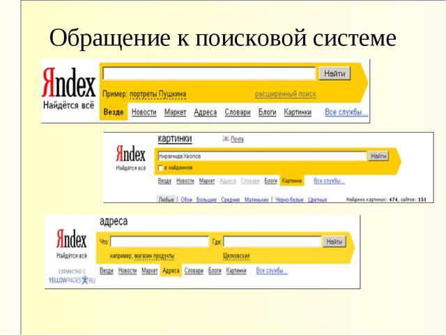 Обращение к поисковой системе