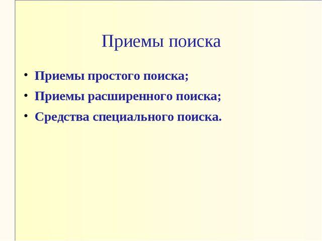 Приемы поиска Приемы простого поиска; Приемы расширенного поиска; Средства сп...