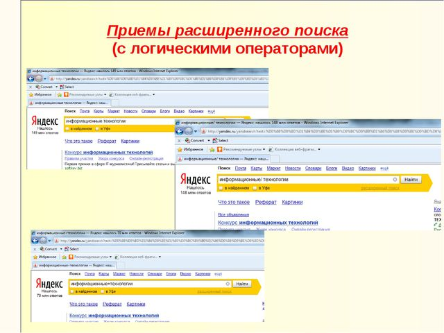 Приемы расширенного поиска (с логическими операторами)