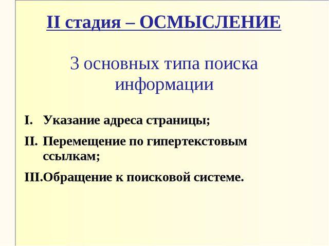 II стадия – ОСМЫСЛЕНИЕ 3 основных типа поиска информации Указание адреса стра...