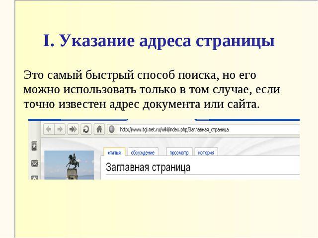 I. Указание адреса страницы Это самый быстрый способ поиска, но его можно исп...