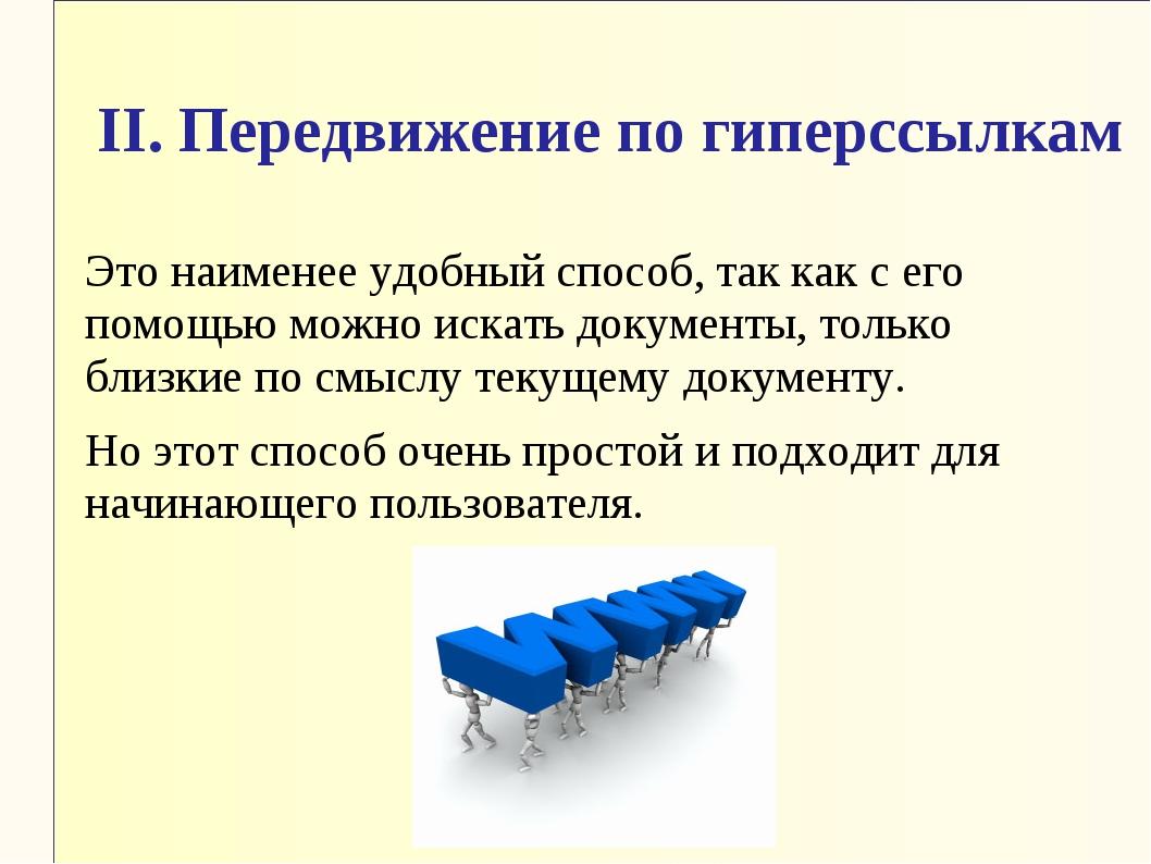 II. Передвижение по гиперссылкам Это наименее удобный способ, так как с его п...