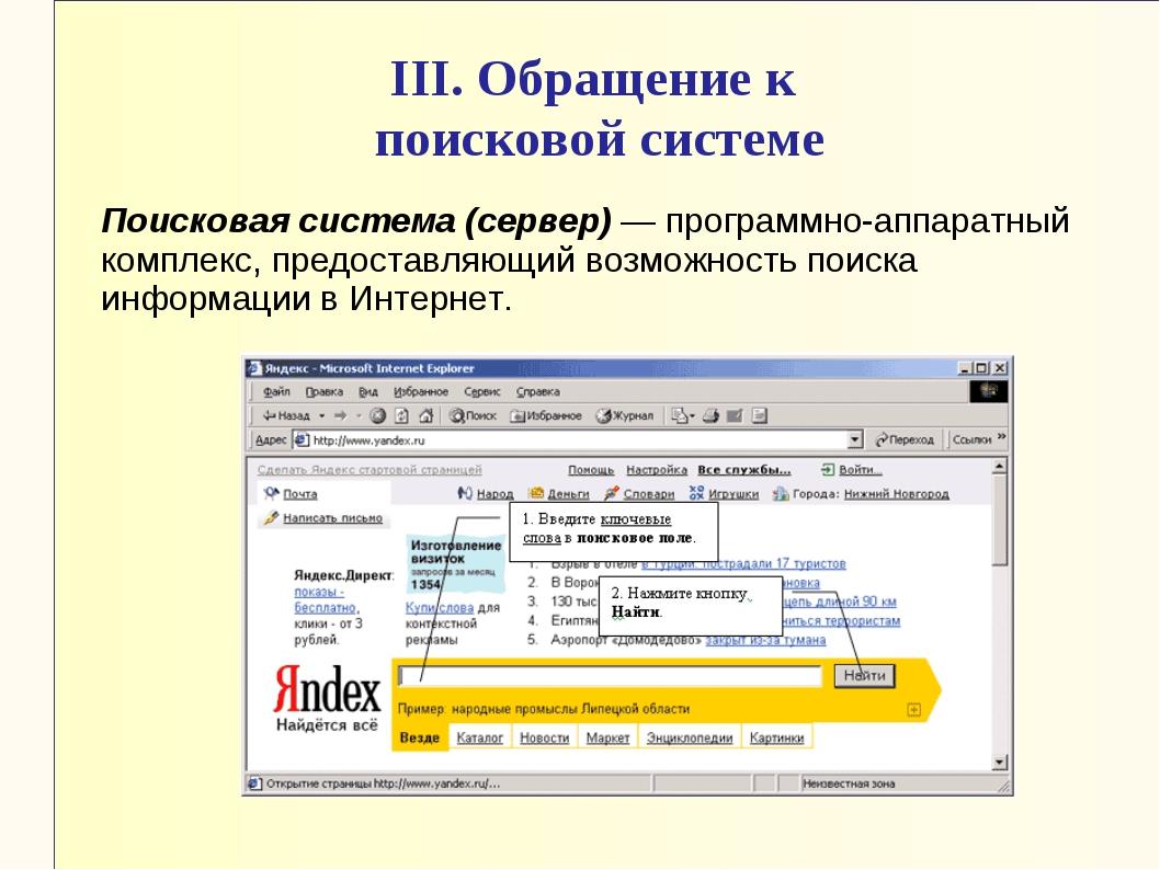 III. Обращение к поисковой системе Поисковая система(сервер) — программно-ап...
