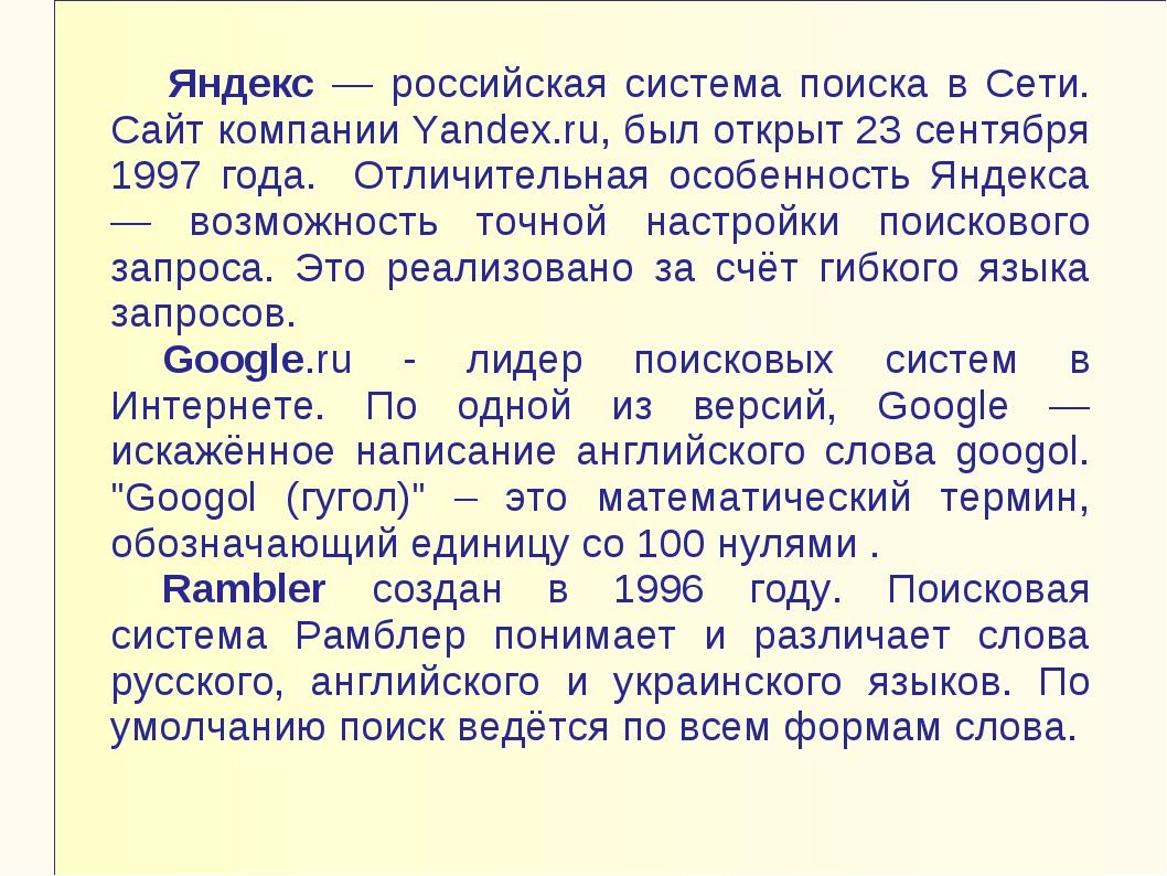 Яндекс — российская система поиска в Сети. Сайт компании Yandex.ru, был отк...