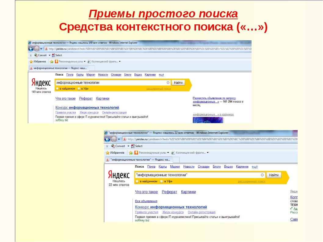 Приемы простого поиска Средства контекстного поиска («…»)