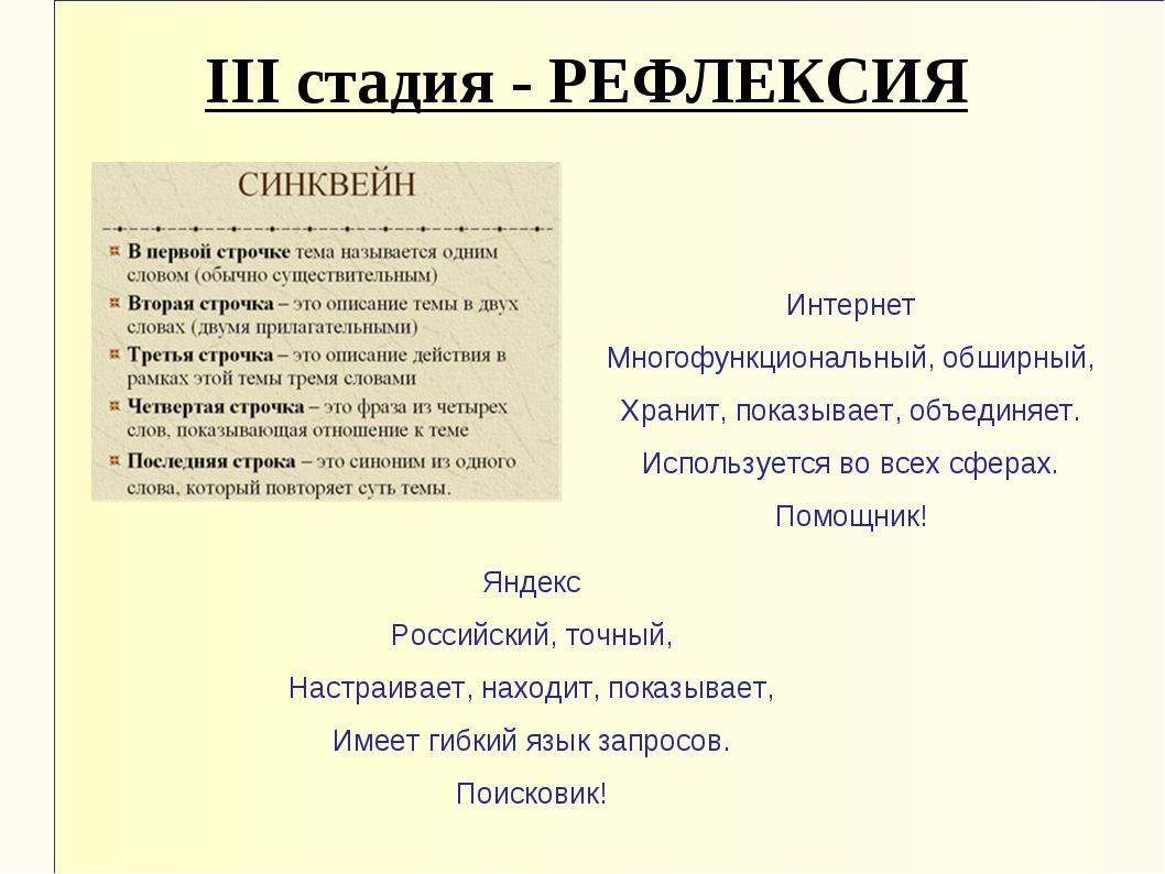 III стадия - РЕФЛЕКСИЯ Интернет Многофункциональный, обширный, Хранит, показы...
