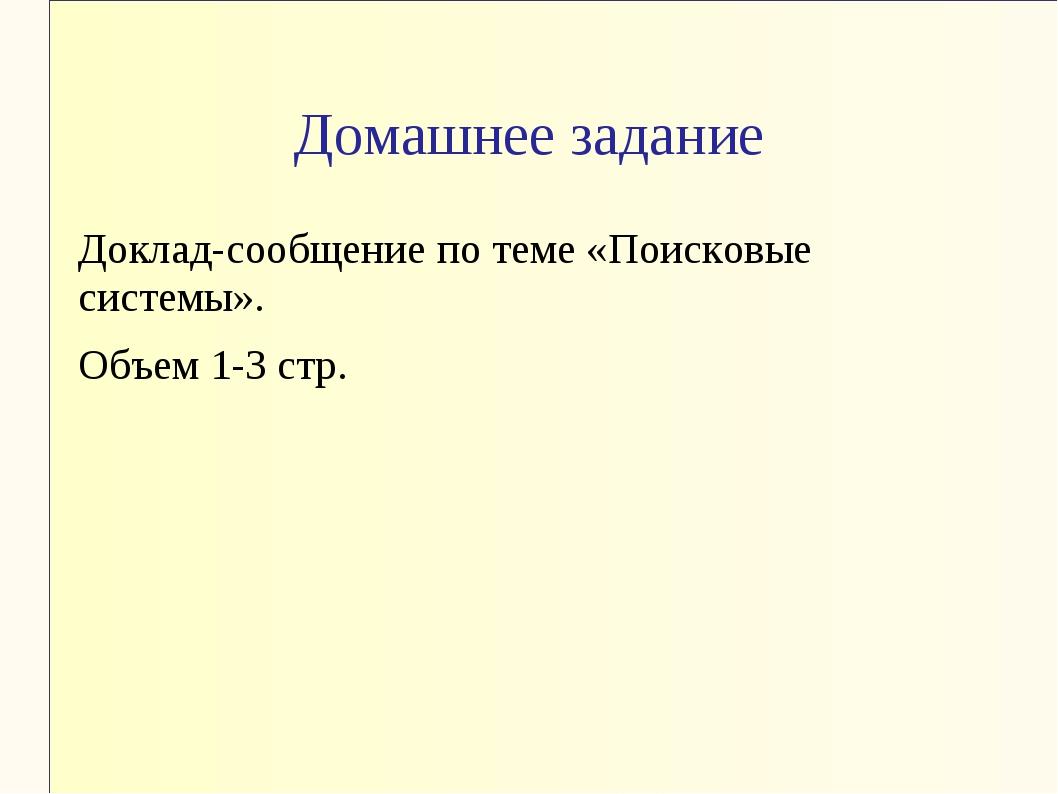 Домашнее задание Доклад-сообщение по теме «Поисковые системы». Объем 1-3 стр.