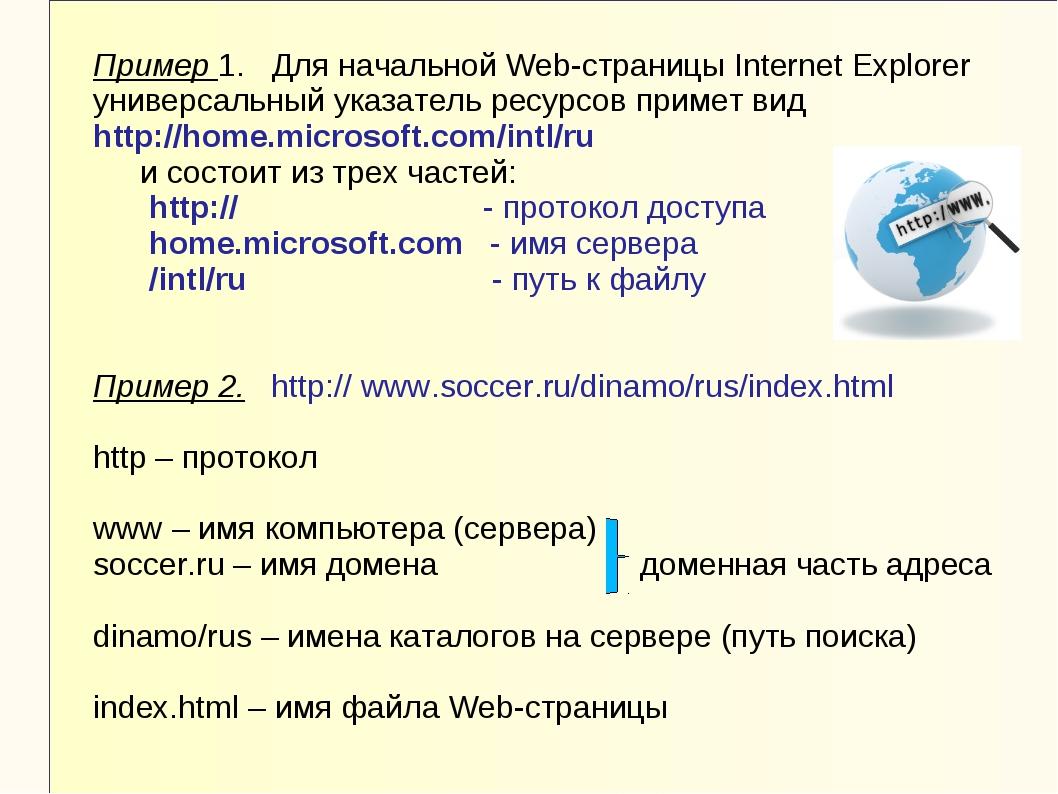 Пример 1. Для начальной Web-страницы Internet Explorer универсальный указател...