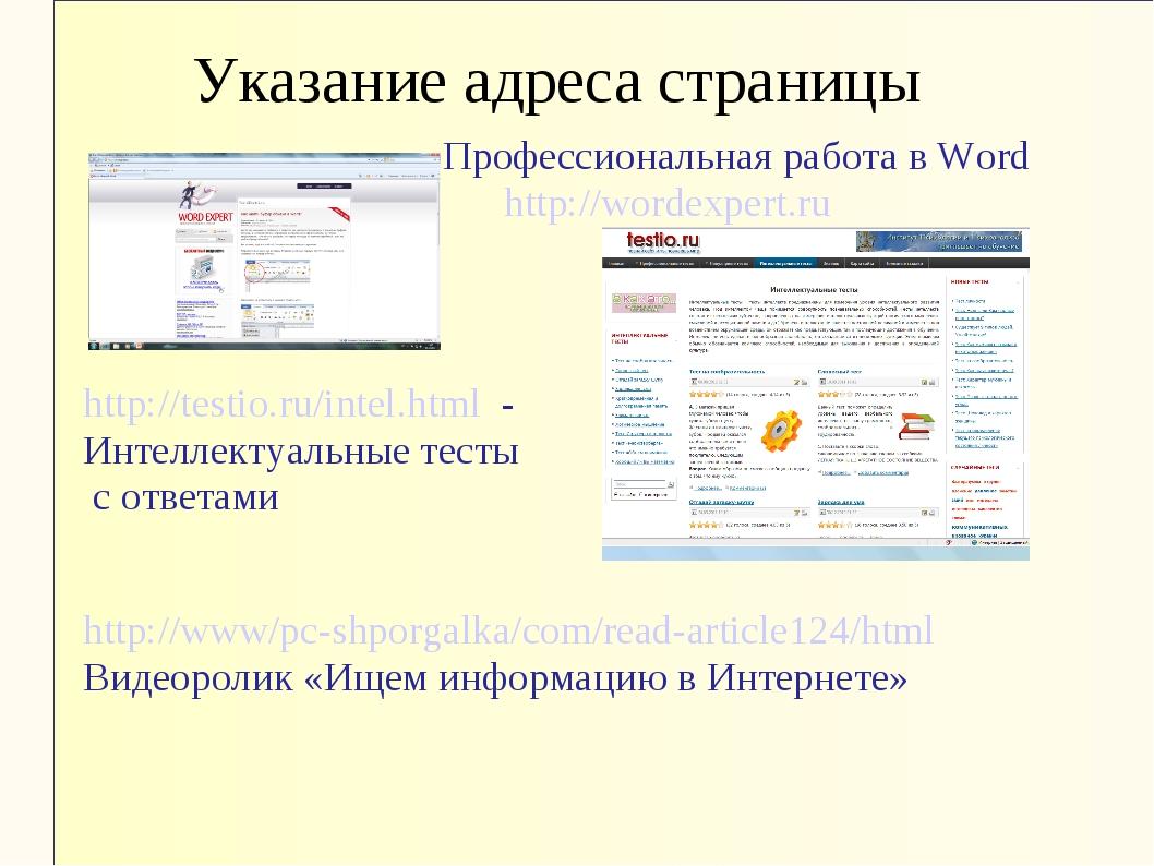Указание адреса страницы Профессиональная работа в Word  http:...