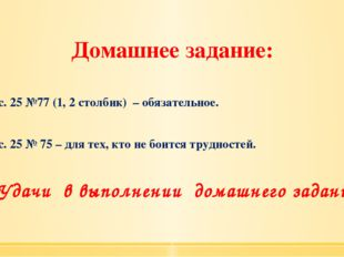 Домашнее задание: с. 25 №77 (1, 2 столбик) – обязательное. с. 25 № 75 – для т