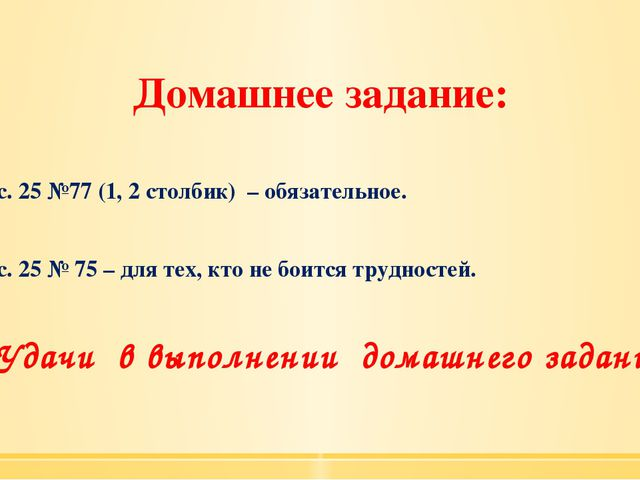 Домашнее задание: с. 25 №77 (1, 2 столбик) – обязательное. с. 25 № 75 – для т...