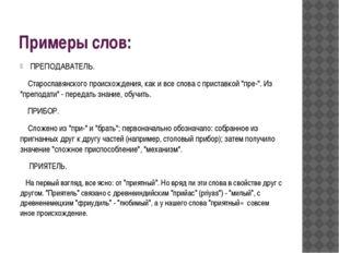 Примеры слов: ПРЕПОДАВАТЕЛЬ. Старославянского происхождения, как и все слова