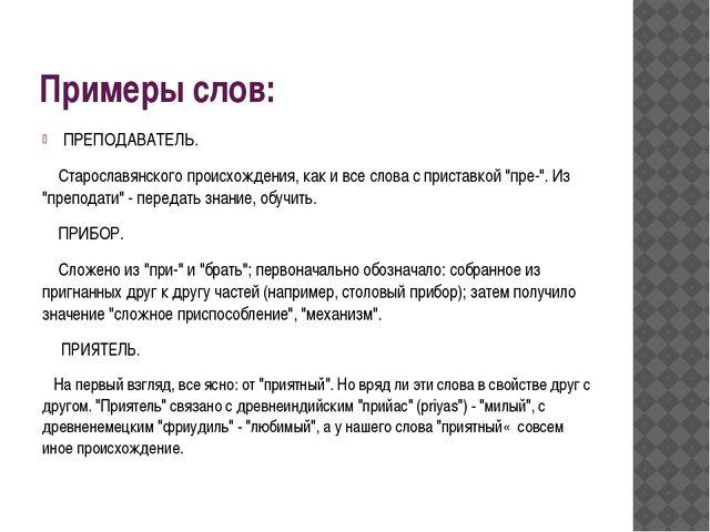 Примеры слов: ПРЕПОДАВАТЕЛЬ. Старославянского происхождения, как и все слова...