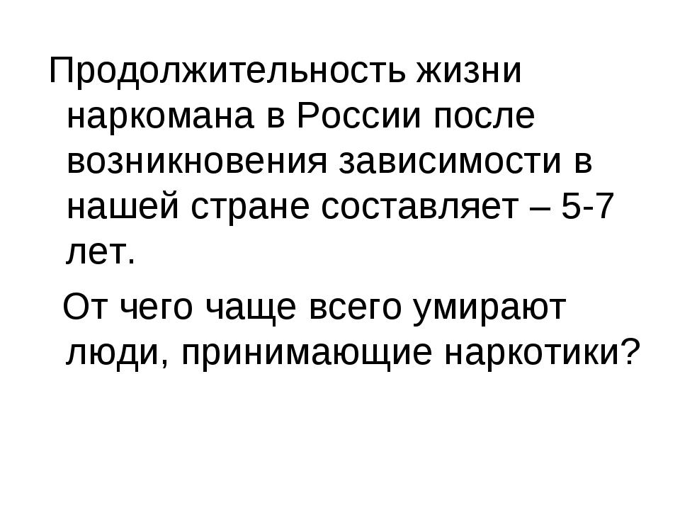 Продолжительность жизни наркомана в России после возникновения зависимости в...