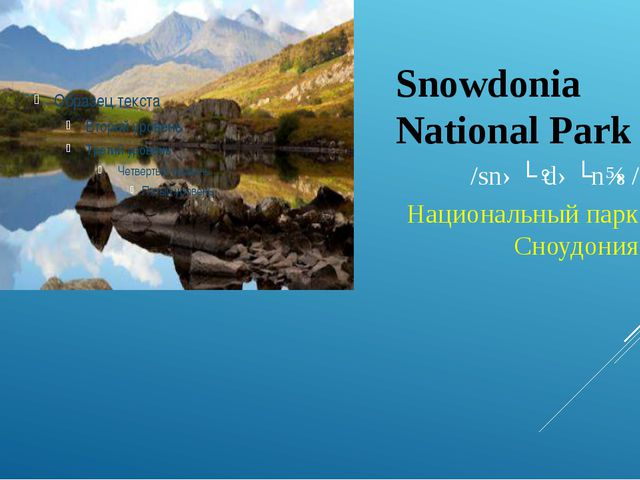 Snowdonia National Park /snəʊˈdəʊnɪə/ Национальный парк Сноудония