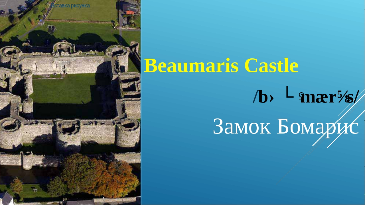 Beaumaris Castle /bəʊˈmærɪs/ Замок Бомарис