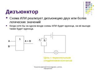 Дизъюнктор Схема ИЛИ реализует дизъюнкцию двух или более логических значений