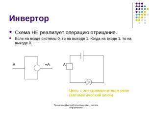 Инвертор Схема НЕ реализует операцию отрицания. Если на входе системы 0, то н