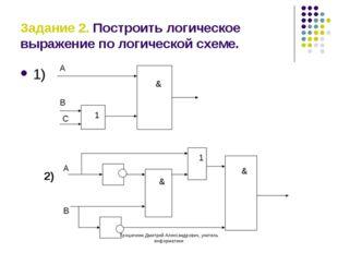 Задание 2. Построить логическое выражение по логической схеме. 1) 1 & А В С 2