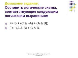 Домашнее задание: Составить логические схемы, соответствующие следующим логич