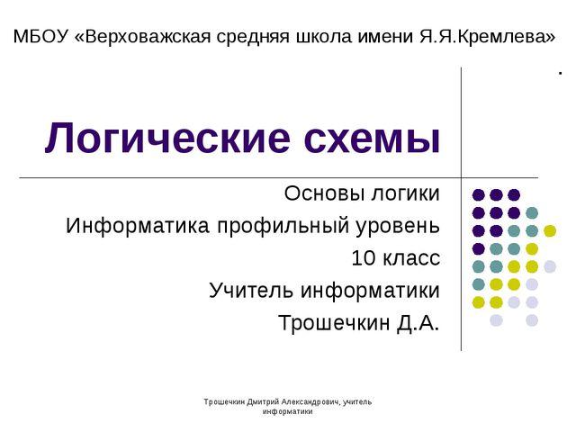 Логические схемы Основы логики Информатика профильный уровень 10 класс Учител...