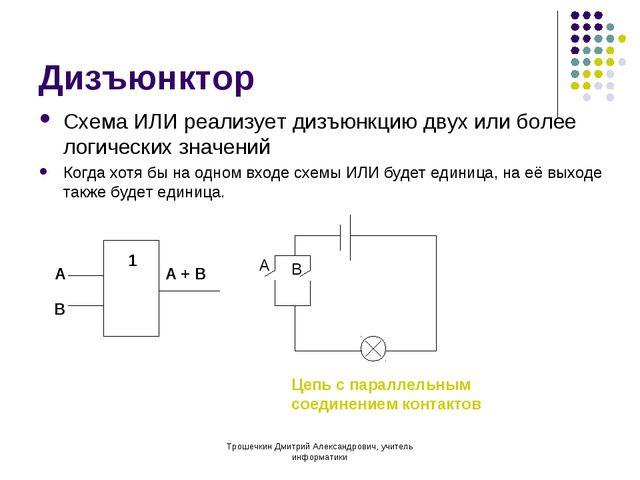 Дизъюнктор Схема ИЛИ реализует дизъюнкцию двух или более логических значений...