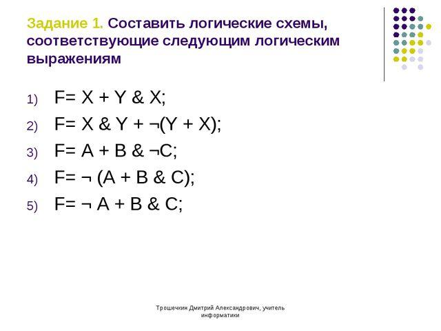 Задание 1. Составить логические схемы, соответствующие следующим логическим в...