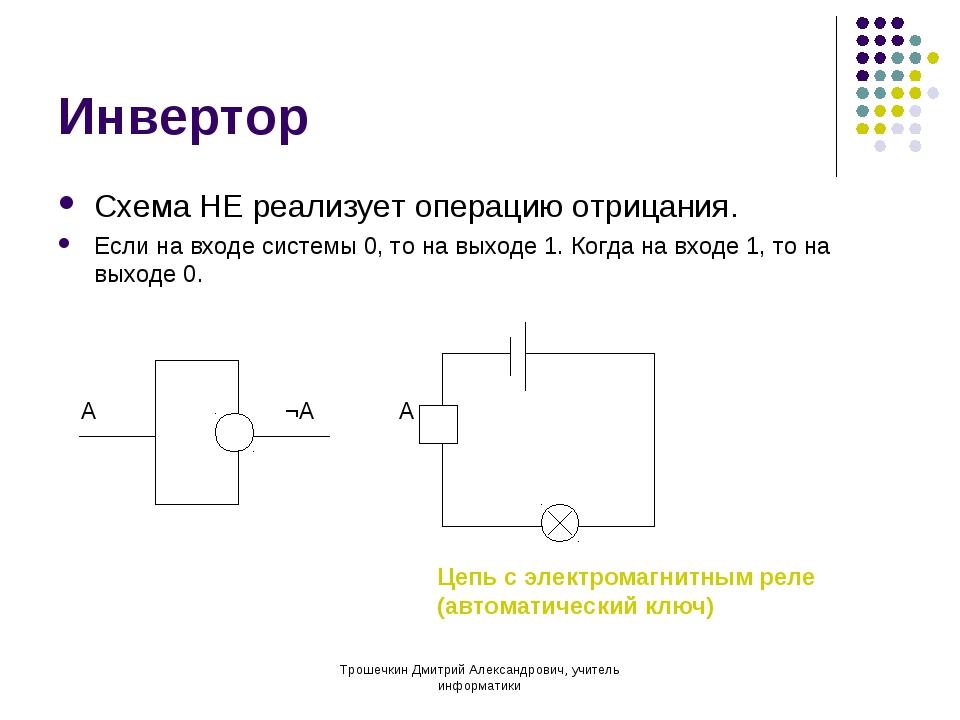 Инвертор Схема НЕ реализует операцию отрицания. Если на входе системы 0, то н...