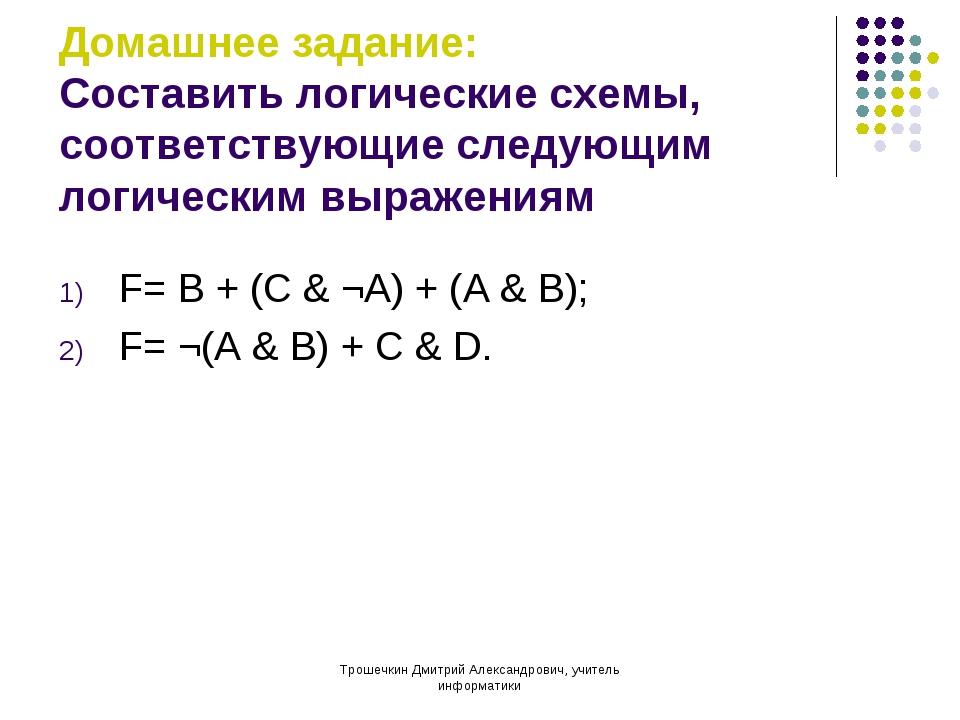 Домашнее задание: Составить логические схемы, соответствующие следующим логич...