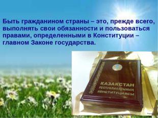 Быть гражданином страны – это, прежде всего, выполнять свои обязанности и по