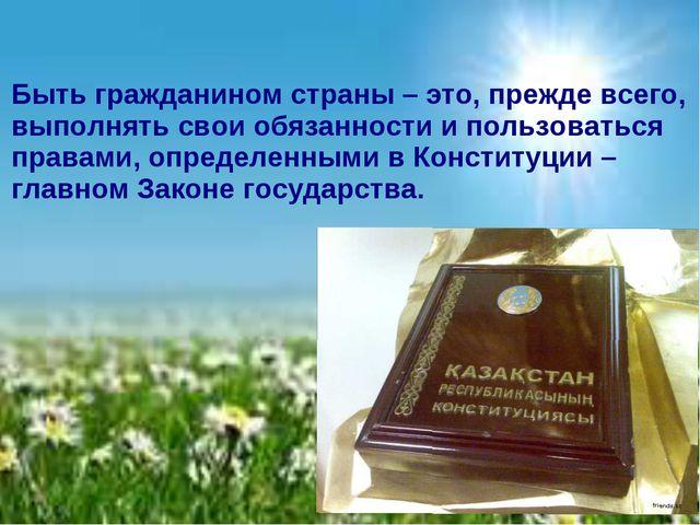 Быть гражданином страны – это, прежде всего, выполнять свои обязанности и по...