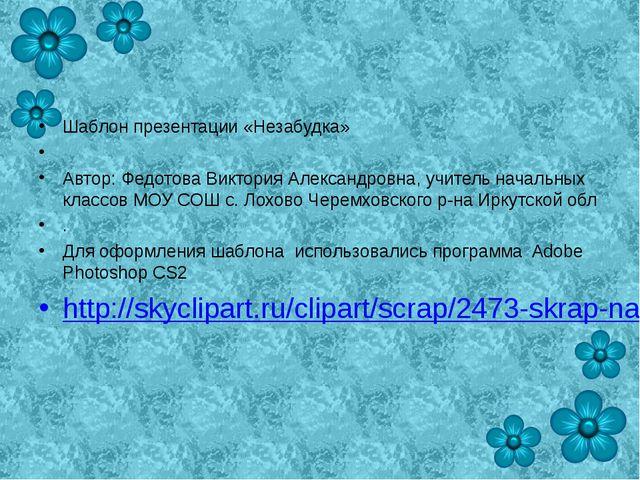 Шаблон презентации «Незабудка»  Автор: Федотова Виктория Александровна, учит...