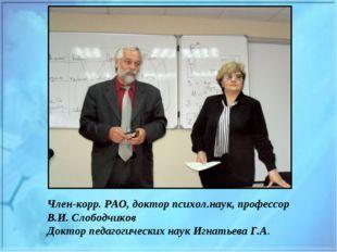 Член-корр. РАО, доктор психол.наук, профессор В.И. Слободчиков Доктор педагог