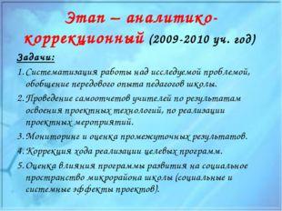 Этап – аналитико-коррекционный (2009-2010 уч. год) Задачи: Систематизация раб