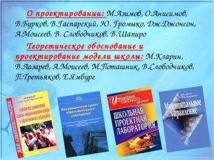 О проектировании: М.Азимов, О.Анисимов, В.Бурков, В.Гаспарский, Ю. Громыко, Д