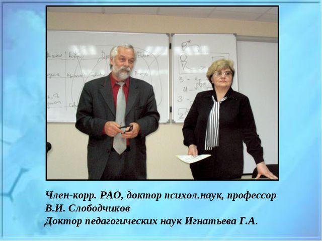 Член-корр. РАО, доктор психол.наук, профессор В.И. Слободчиков Доктор педагог...