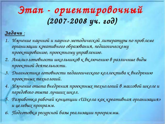 Этап - ориентировочный (2007-2008 уч. год) Задачи : Изучение научной и научно...