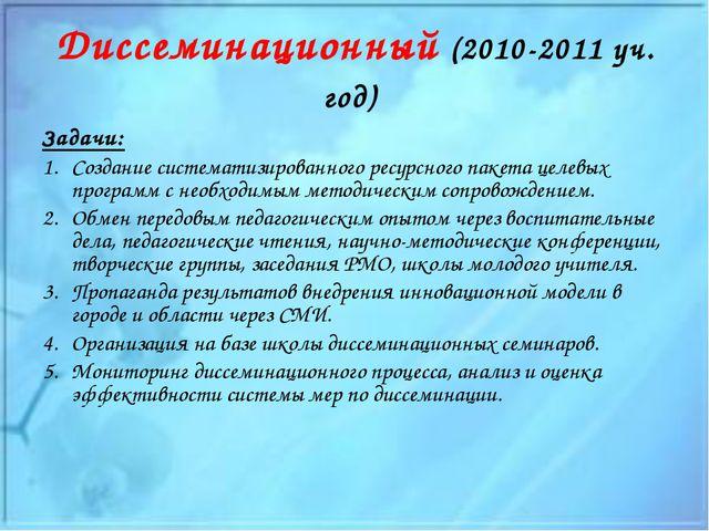 Диссеминационный (2010-2011 уч. год) Задачи: Создание систематизированного ре...