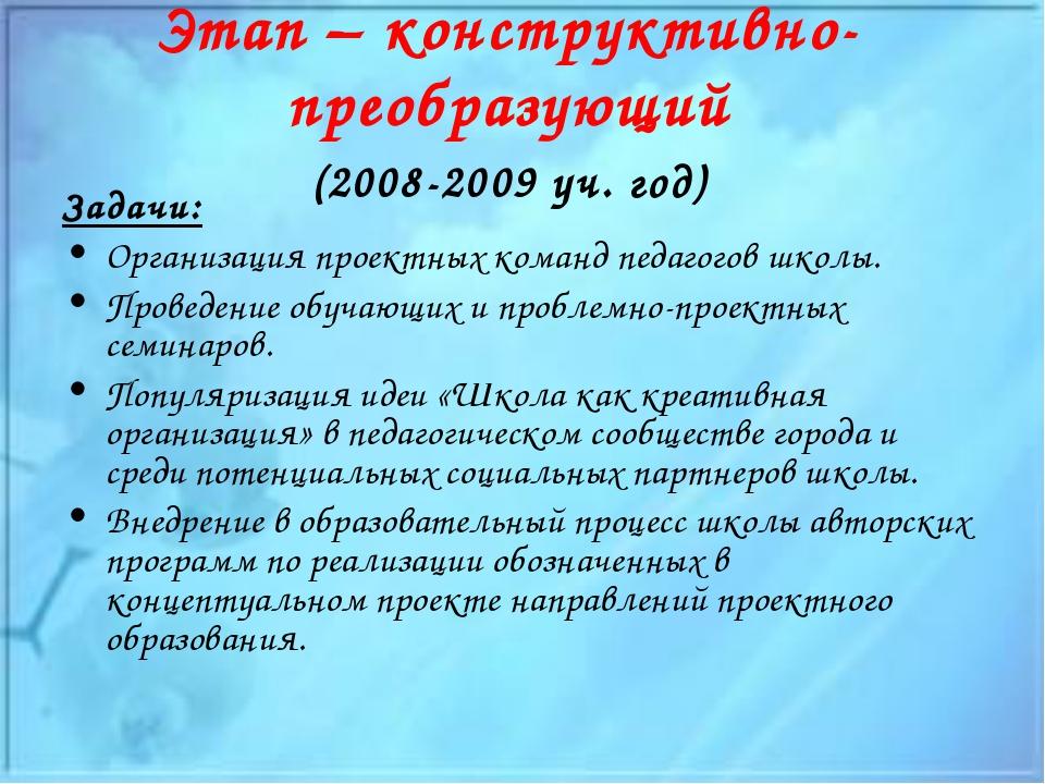 Этап – конструктивно-преобразующий (2008-2009 уч. год) Задачи: Организация пр...