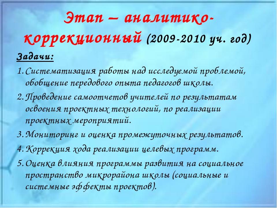 Этап – аналитико-коррекционный (2009-2010 уч. год) Задачи: Систематизация раб...