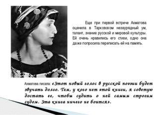 Еще при первой встрече Ахматова оценила в Тарковском незаурядный ум, талант,