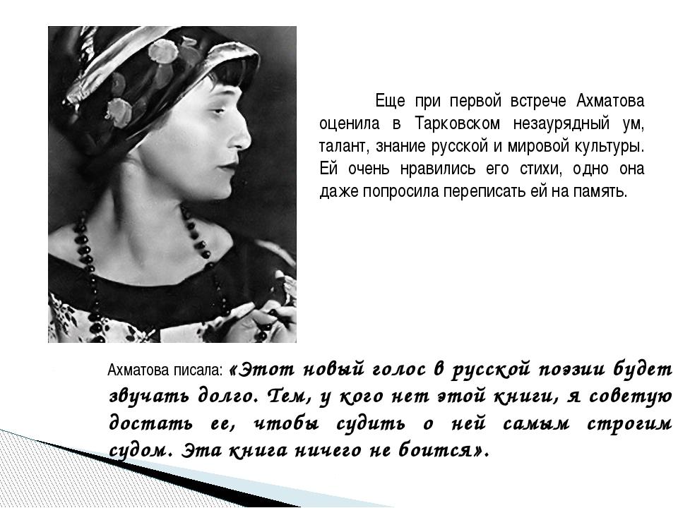 Еще при первой встрече Ахматова оценила в Тарковском незаурядный ум, талант,...