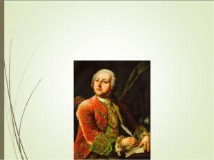 Тема: Михаи́л Васи́льевич Ломоно́сов «Случи́лись вме́сте два астро́нома в пи