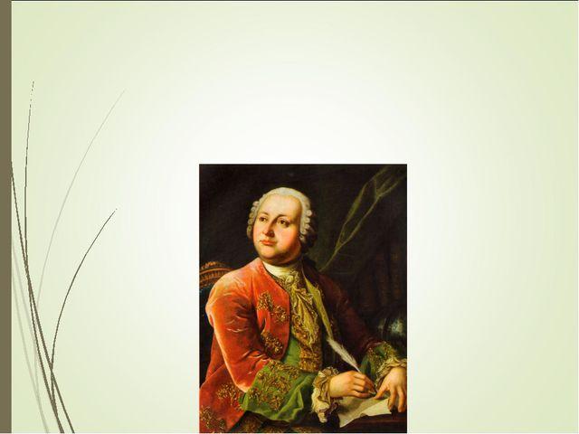 Тема: Михаи́л Васи́льевич Ломоно́сов «Случи́лись вме́сте два астро́нома в пи...