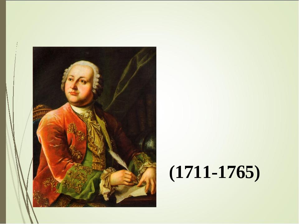 Го́ды жи́зни (1711-1765)